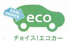 おおつ市民環境塾2020 講座2 ~エコな移動で温暖化対策~