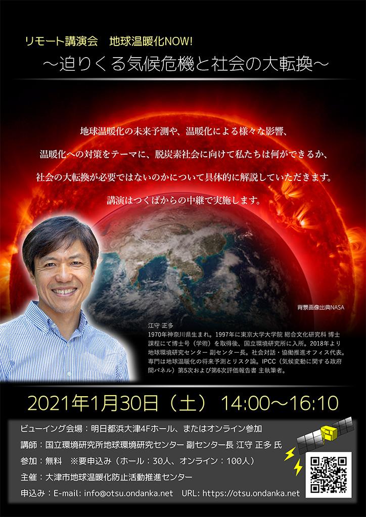 リモート講演会 「地球温暖化NOW! ~迫りくる気候危機と社会の大転換~」の申込み期限延長のお知らせ